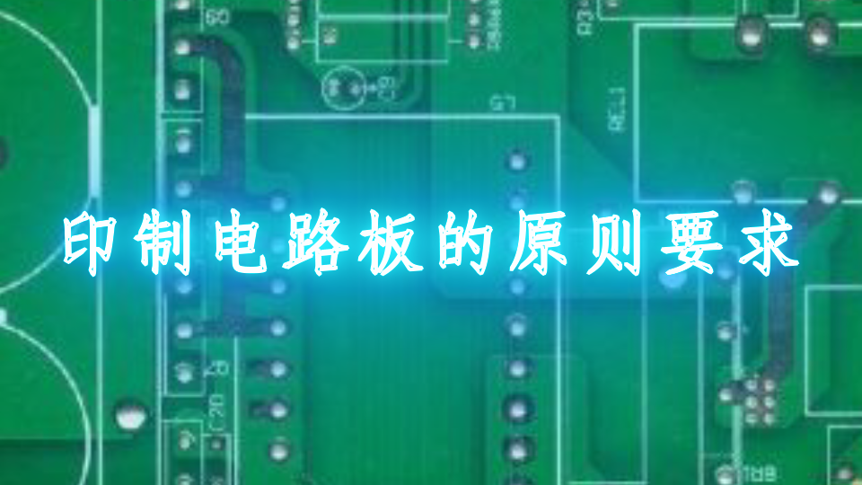 印制电路板的原则要求