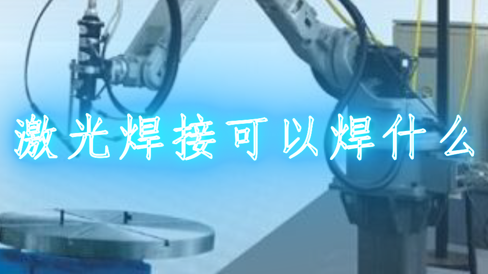 激光焊接可以焊什么