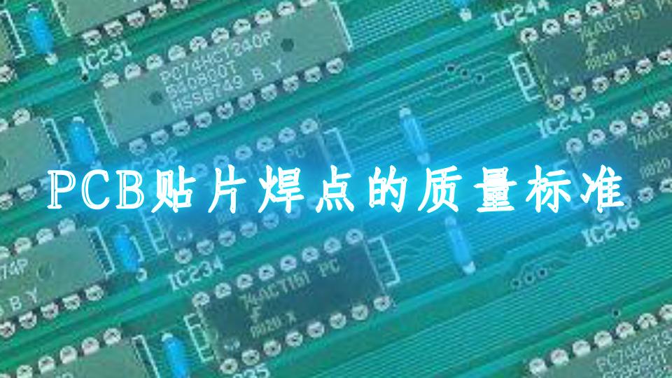 PCB贴片焊点的质量标准