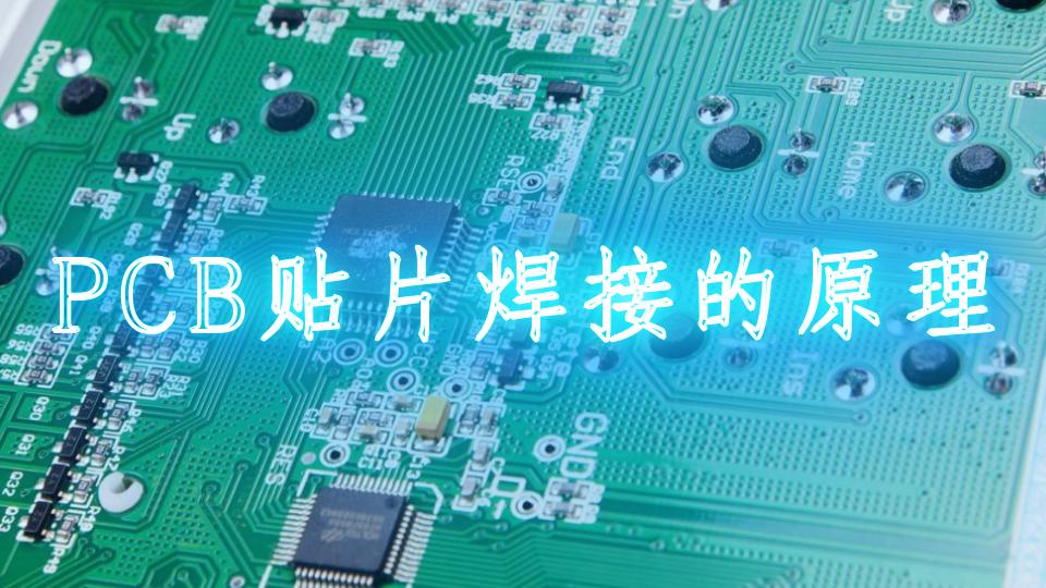 PCB贴片焊接的原理