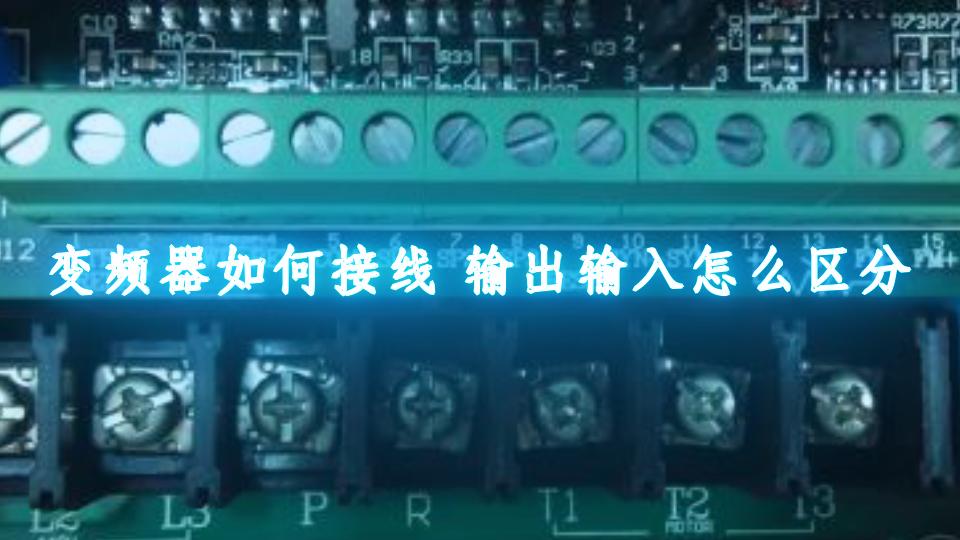 变频器如何接线,输出输入怎么区分