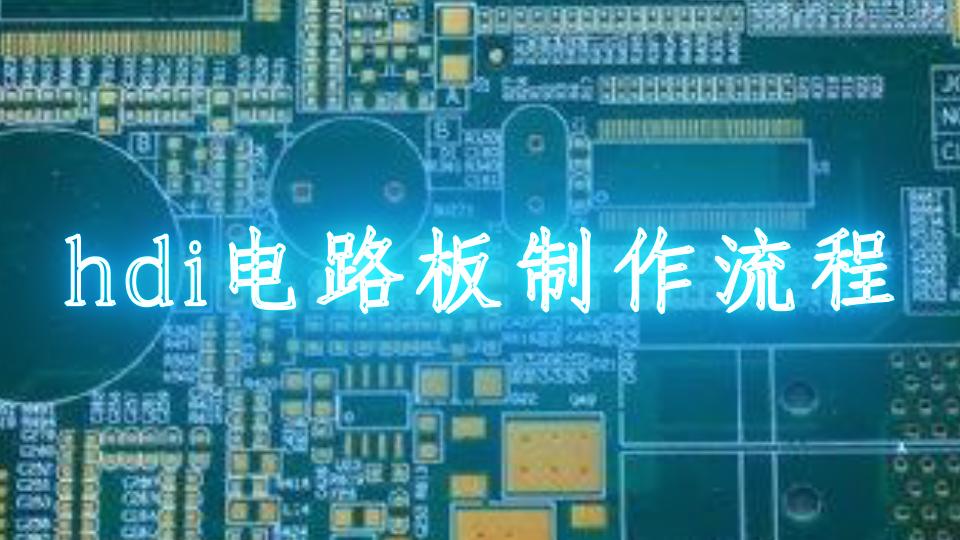 hdi电路板制作流程