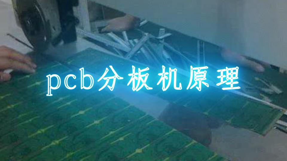 pcb分板机原理