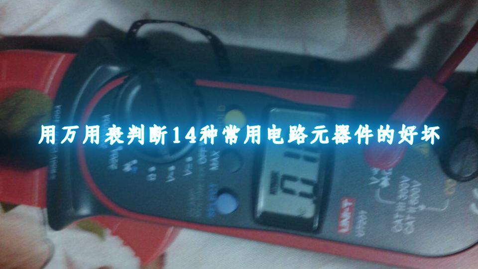 用万用表判断14种常用电路元器件的好坏