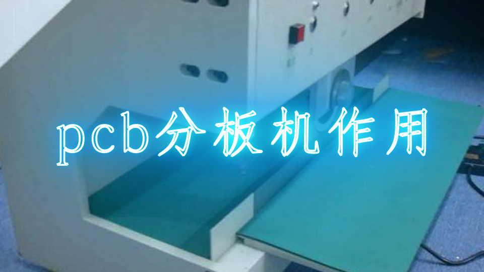 pcb分板机作用