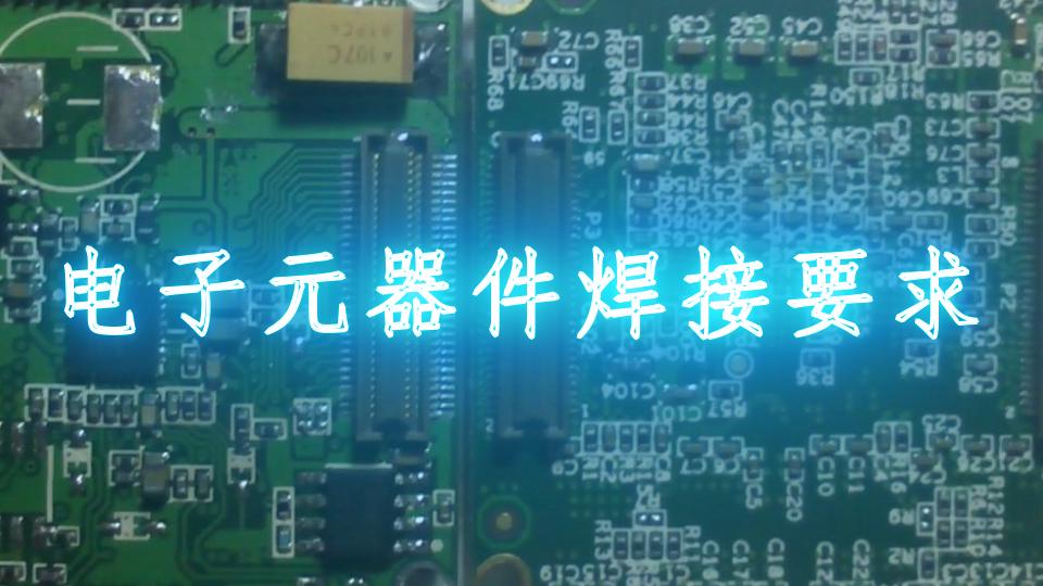 电子元器件焊接要求