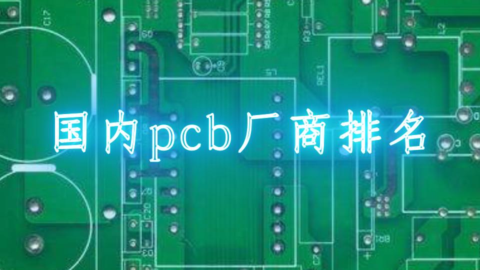 国内pcb厂商排名