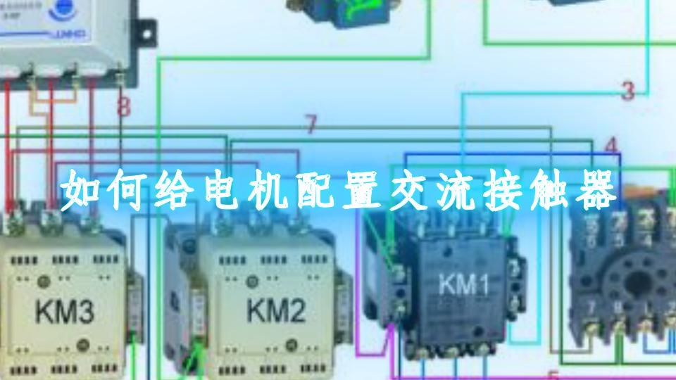 如何给电机配置交流接触器