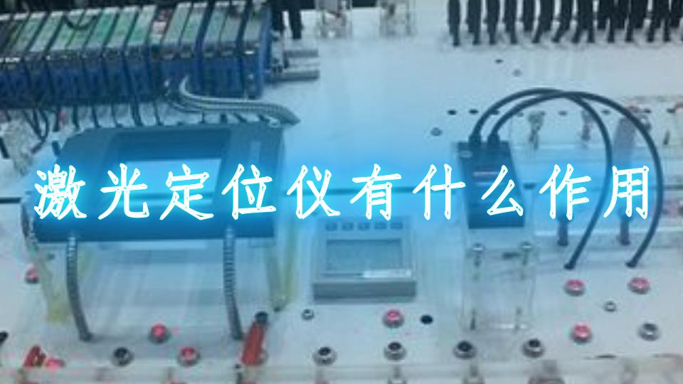 激光定位仪有什么作用