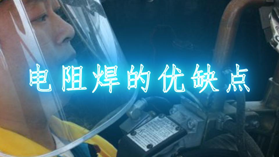 电阻焊的优缺点