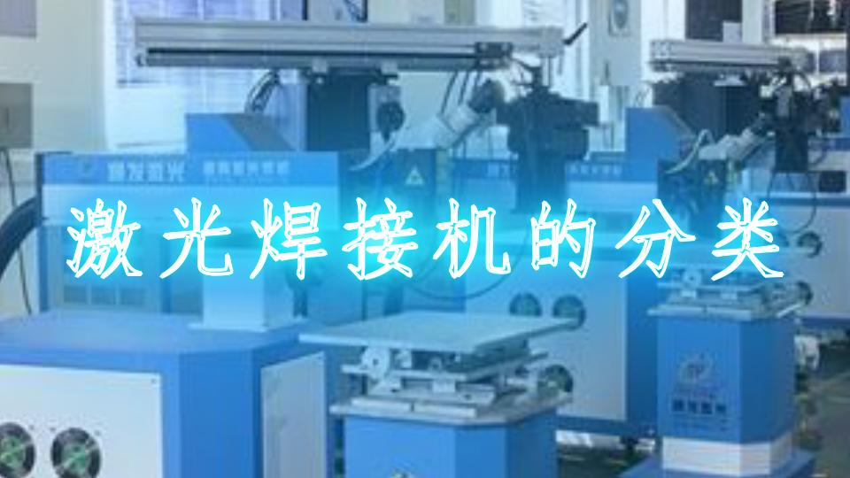 激光焊接机的分类