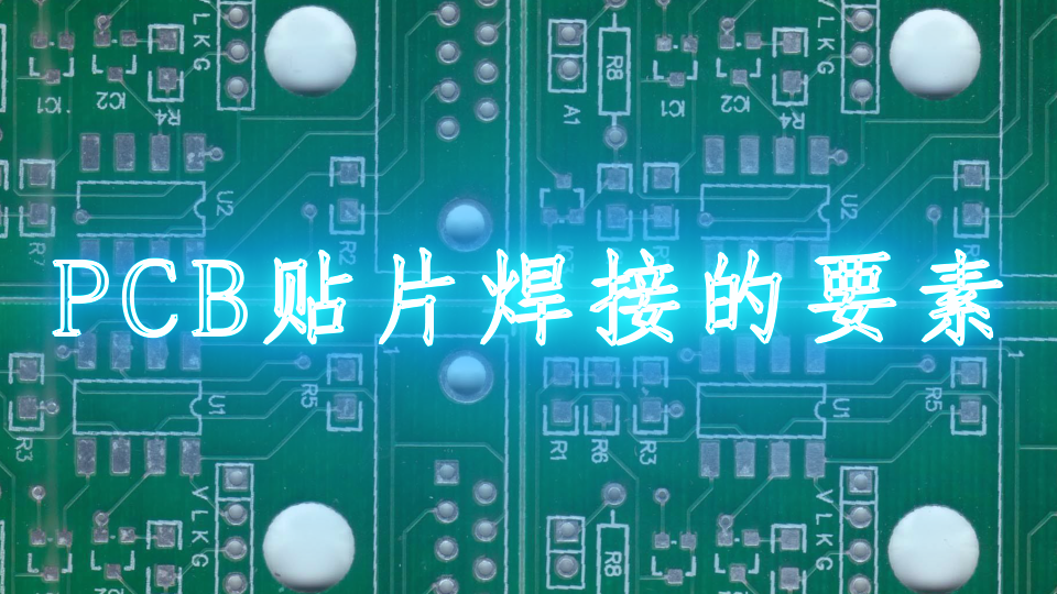 PCB贴片焊接的要素