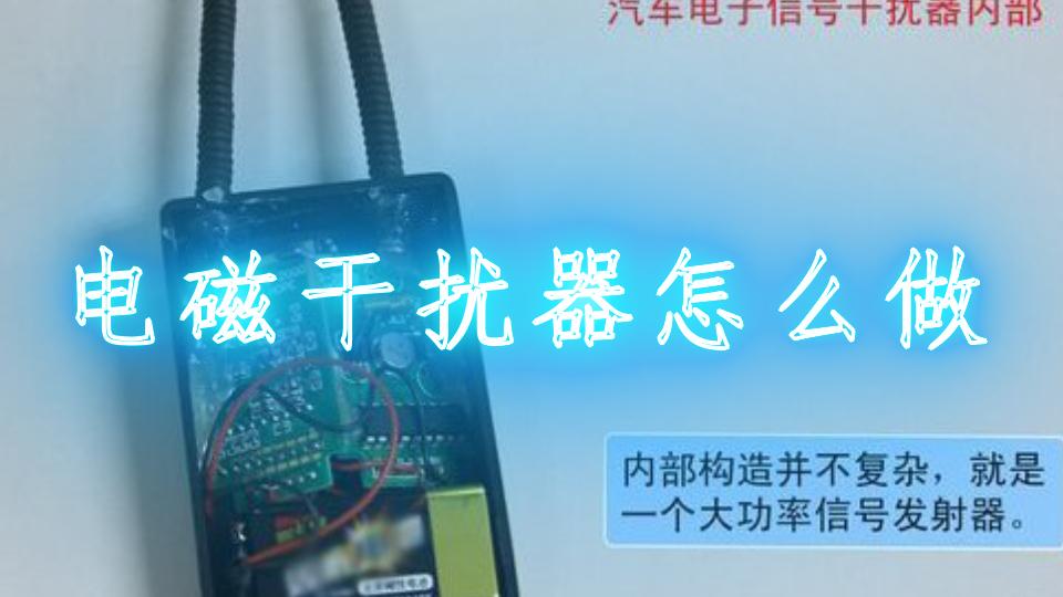 电磁干扰器怎么做