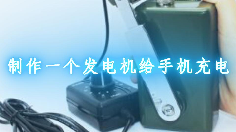 制作一个发电机给手机充电