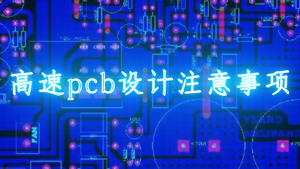 高速pcb设计注意事项