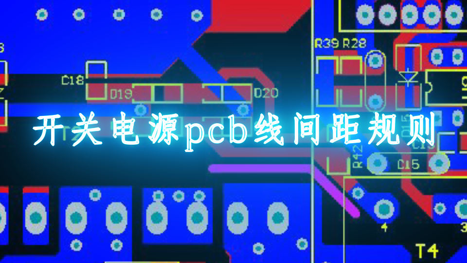 開關電源pcb線間距規則