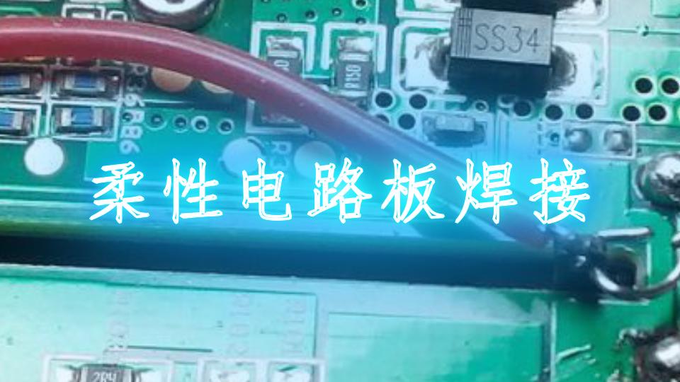 柔性电路板焊接