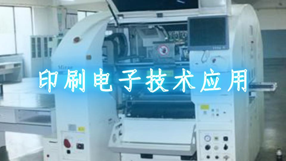 印刷电子技术应用