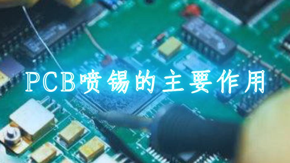 PCB喷锡的主要作用