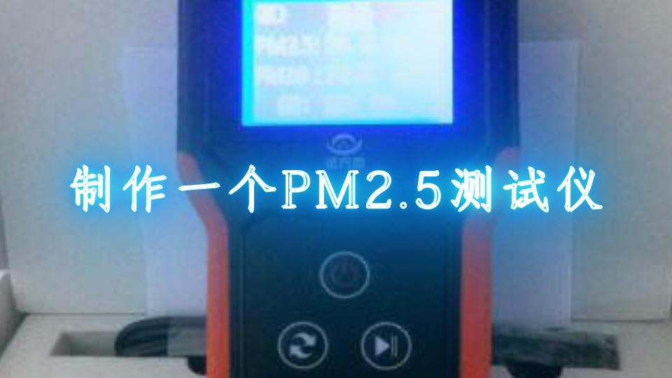 制作一个PM2.5测试仪