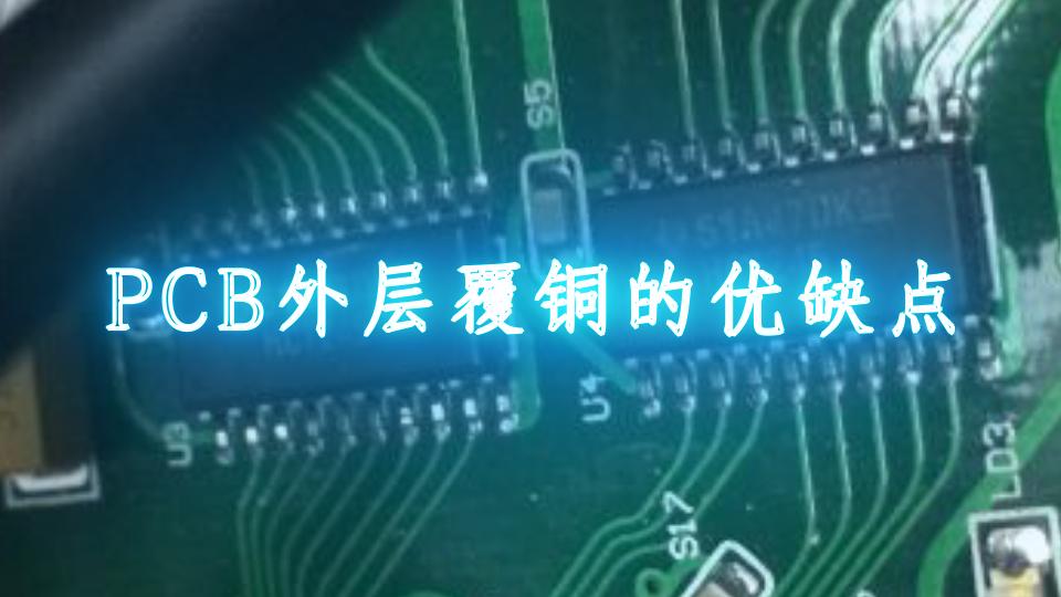 PCB外层覆铜的优缺点