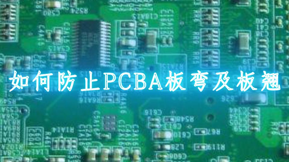 如何防止PCBA板弯及板翘