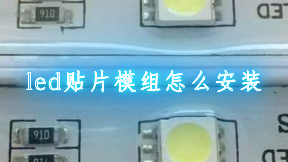 led贴片模组怎么安装