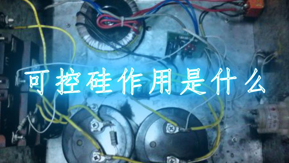 可控硅作用是什么