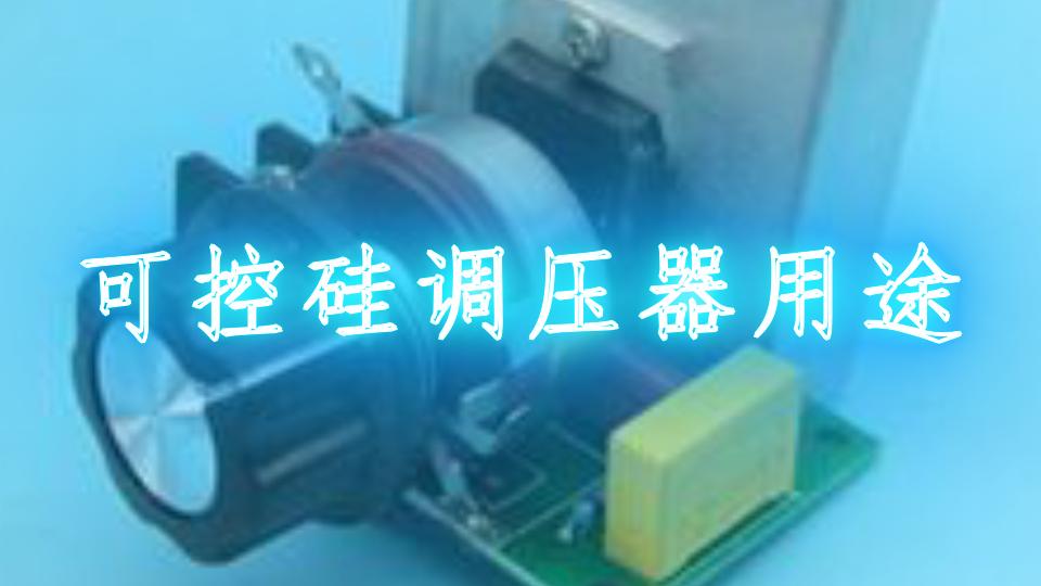 可控硅调压器用途
