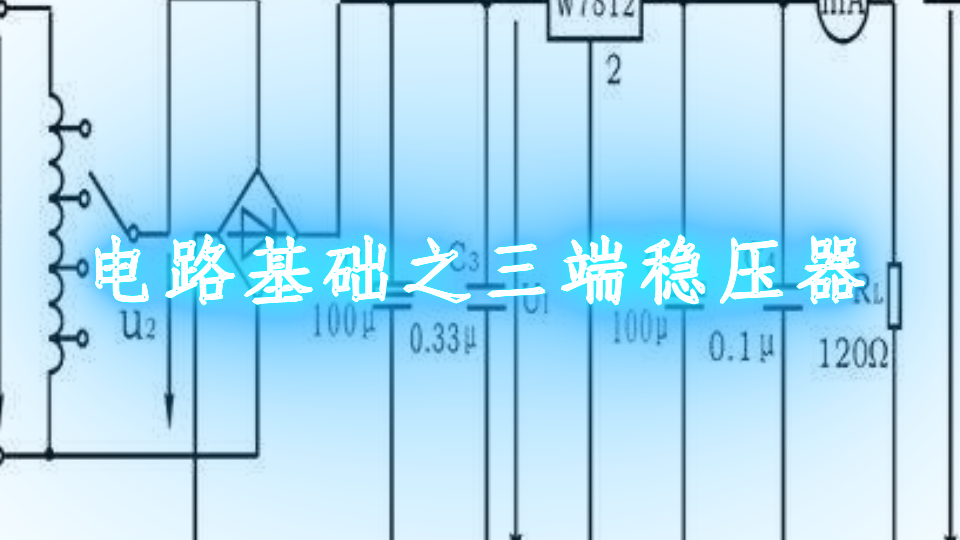 电路基础之三端稳压器