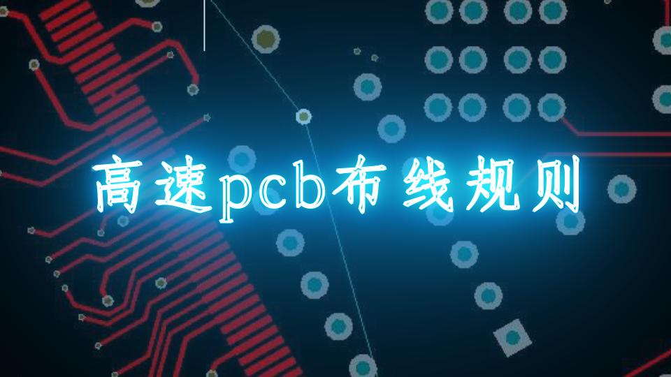 高速pcb布线规则