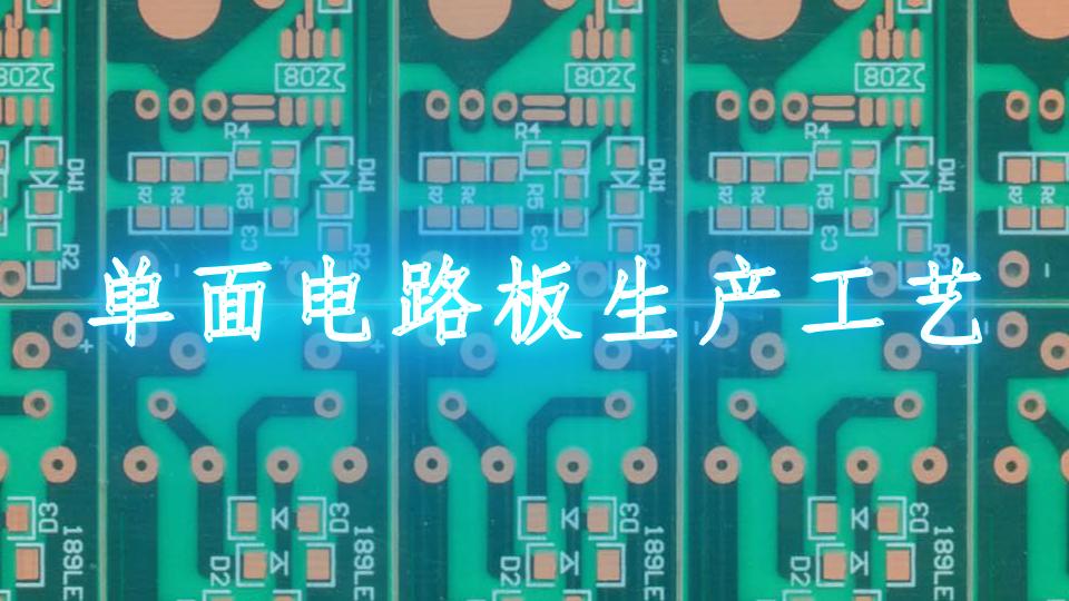 单面电路板生产工艺
