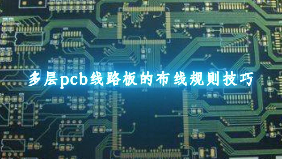 多层pcb线路板的布线规则技巧