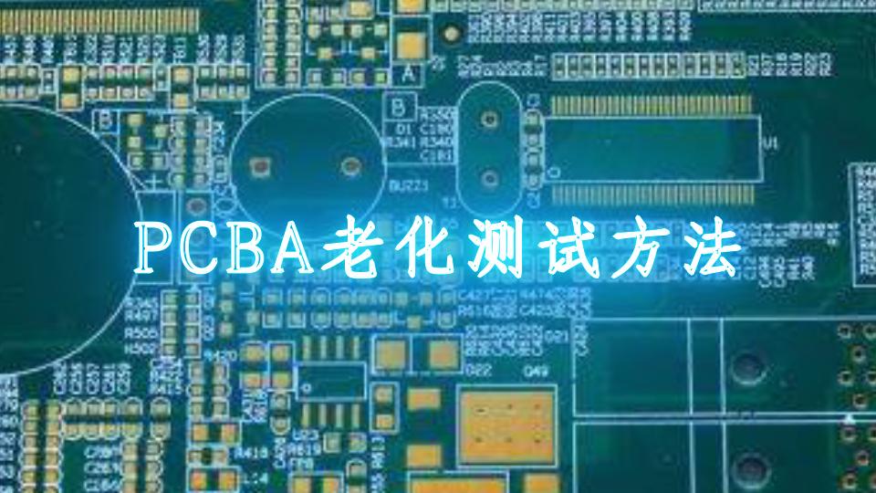 PCBA老化测试方法