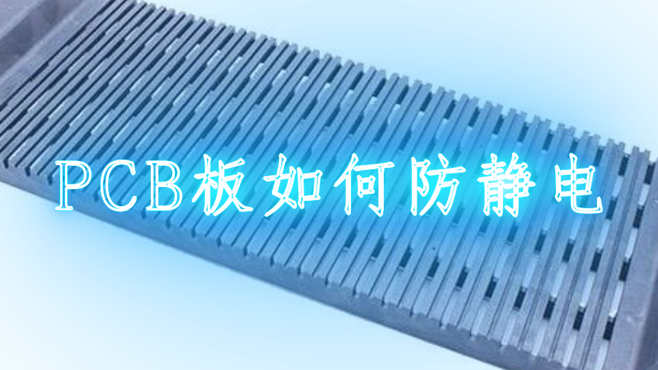 PCB板如何防静电