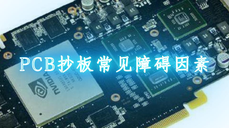 PCB抄板常见障碍因素