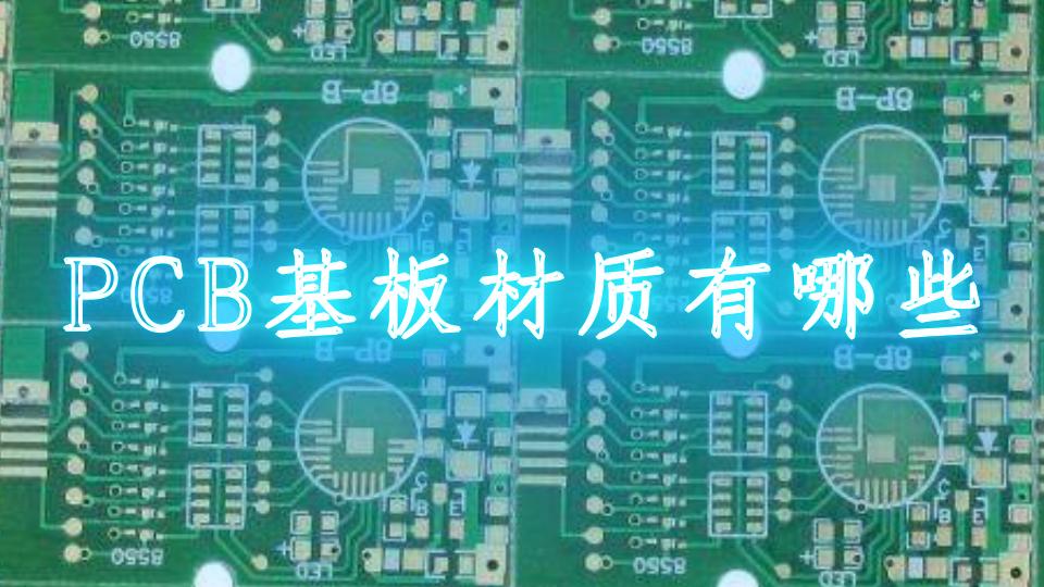 PCB基板材质有哪些