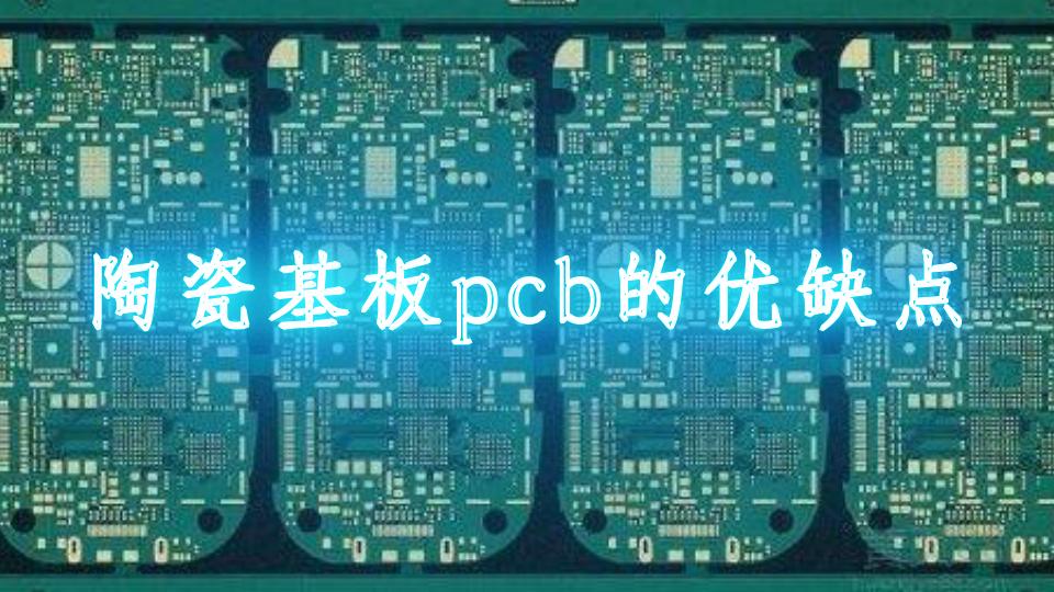 陶瓷基板pcb的优缺点