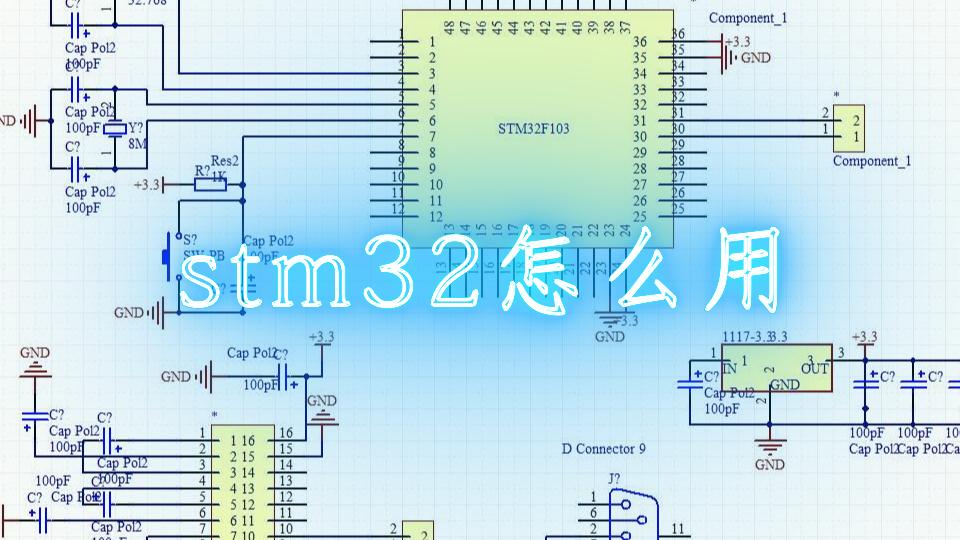 stm32怎么用