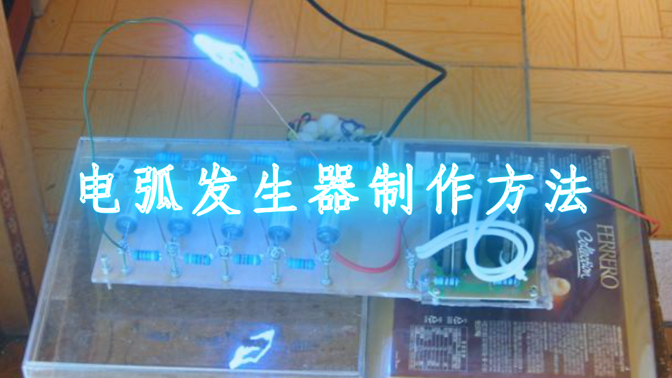 电弧发生器制作方法