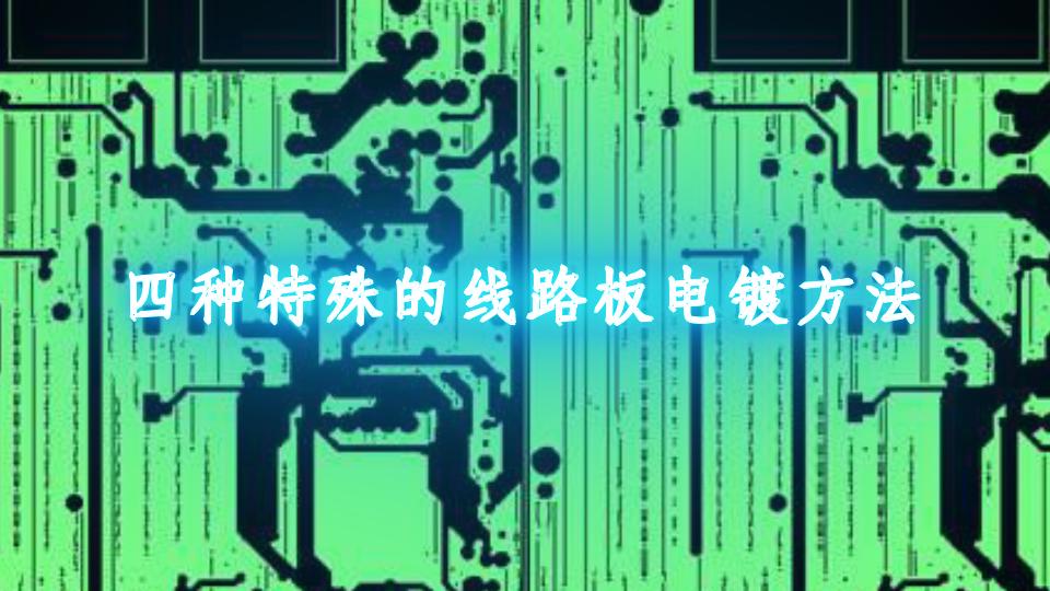 四种特殊的线路板电镀方法