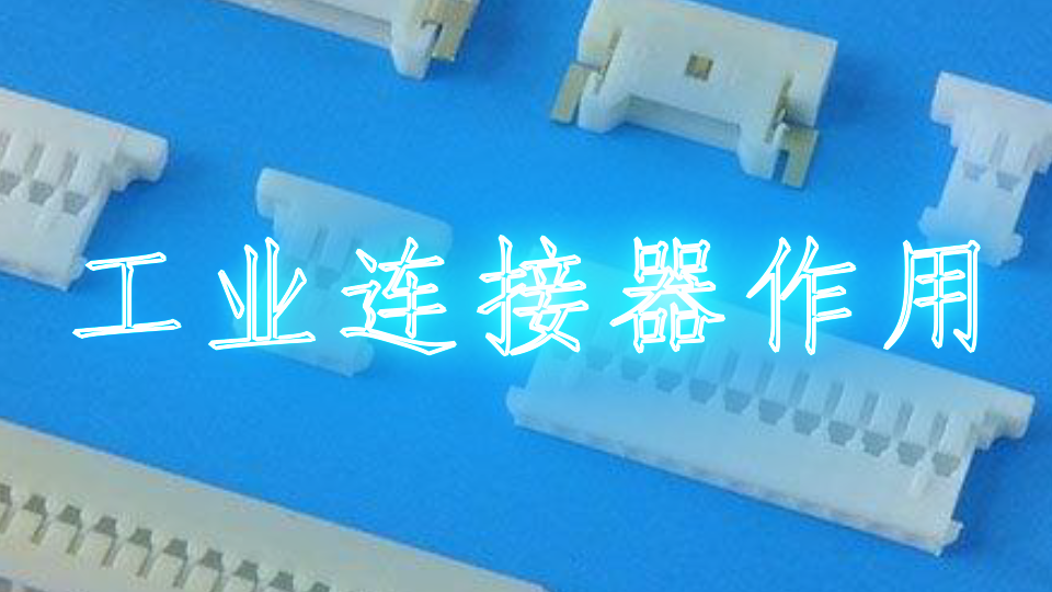 工业连接器作用