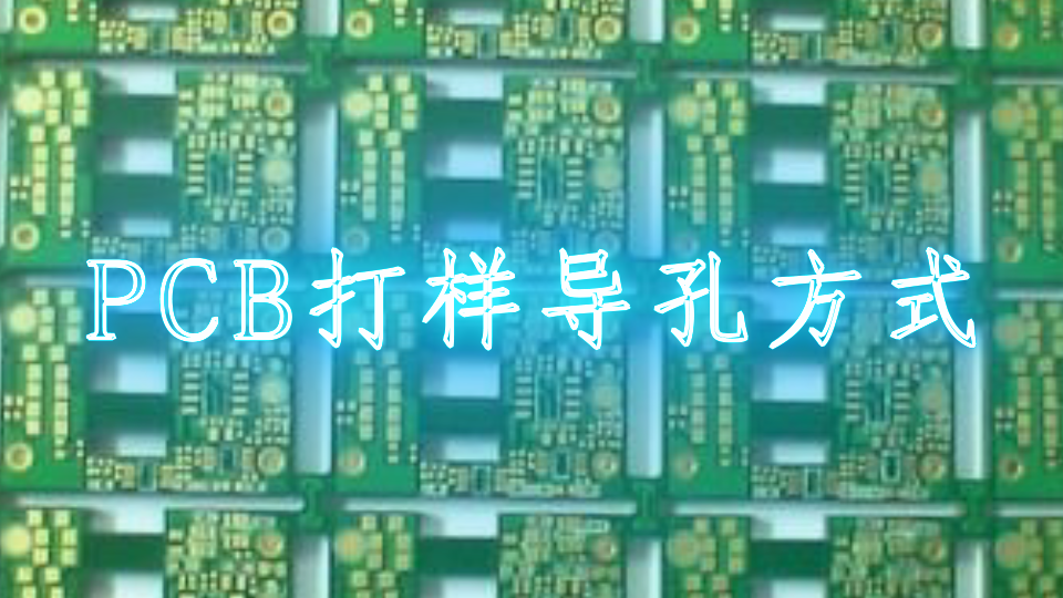 PCB打样导孔方式