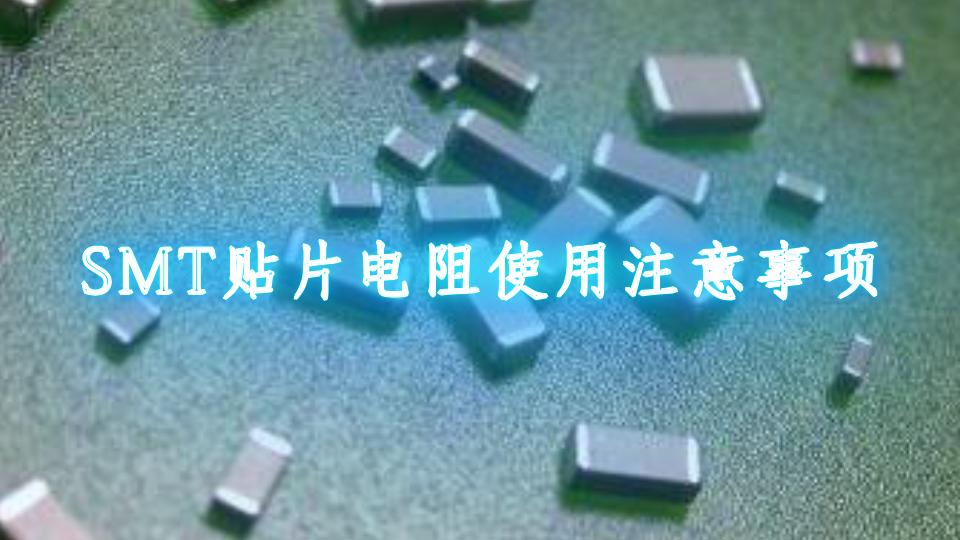 SMT贴片电阻使用注意事项