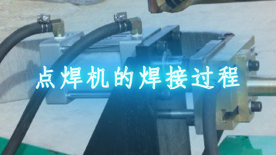点焊机的焊接过程
