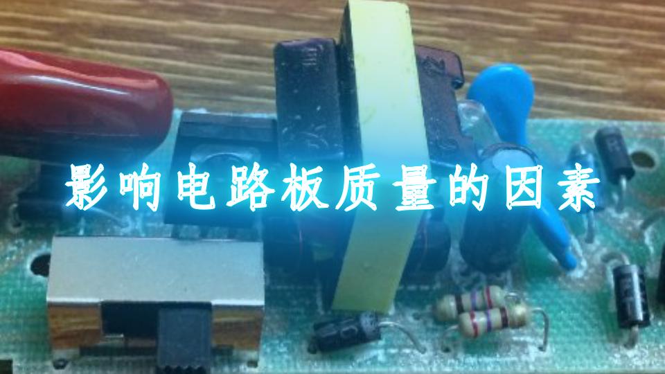 影响电路板质量的因素
