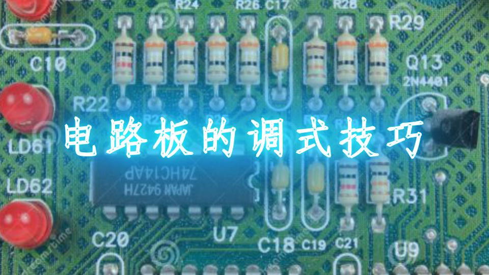 电路板的调式技巧