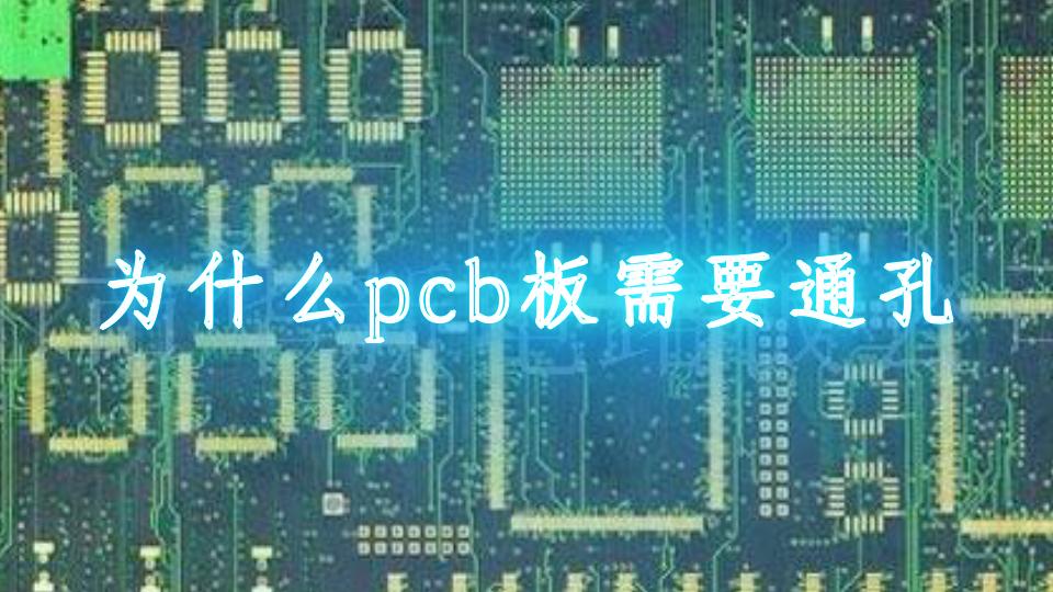 为什么pcb板需要通孔