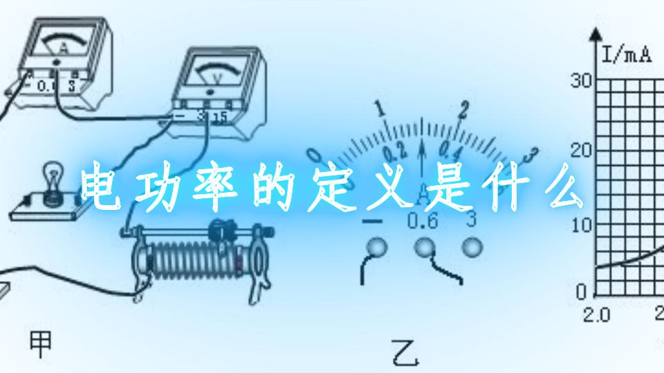 电功率的定义是什么