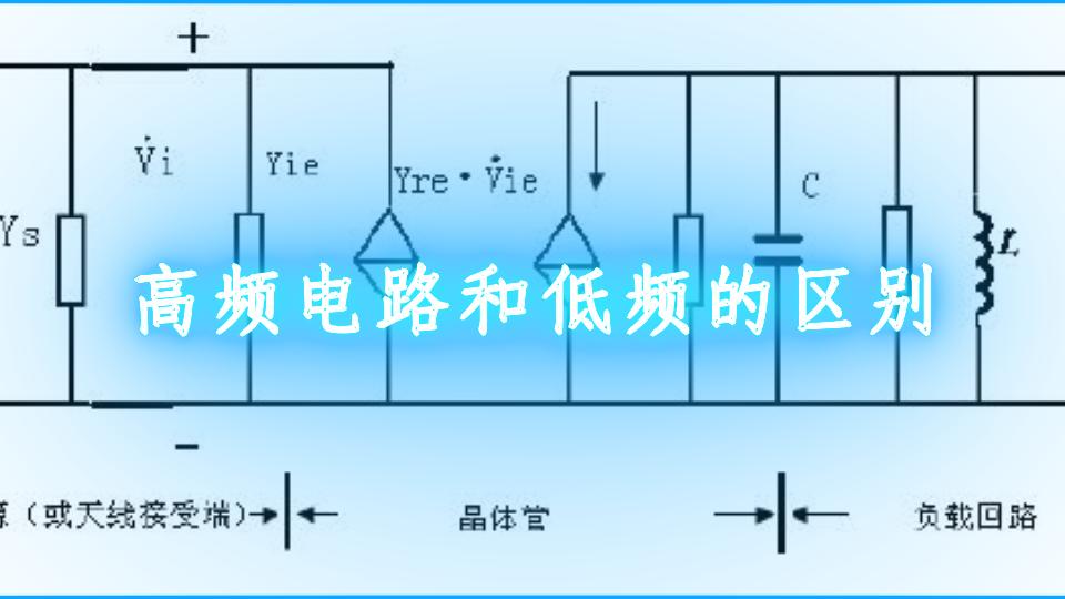 高频电路和低频的区别